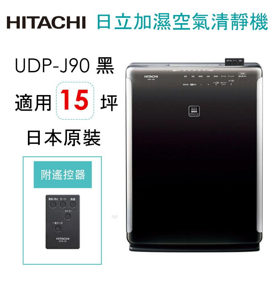 HITACHI 日立日本原裝脫臭加濕抗敏清靜機UDP-J90 0