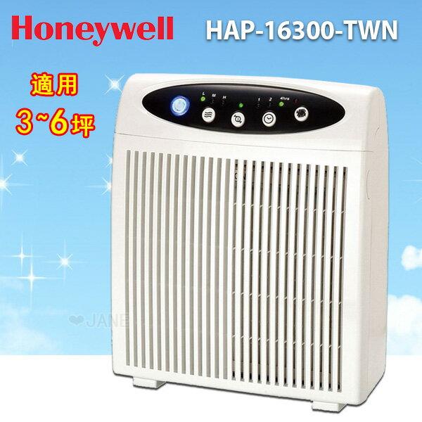 【送HEPA*1】Honeywell靜音型空氣清淨機HAP-16300-TWN / HAP16300TWN - 限時優惠好康折扣