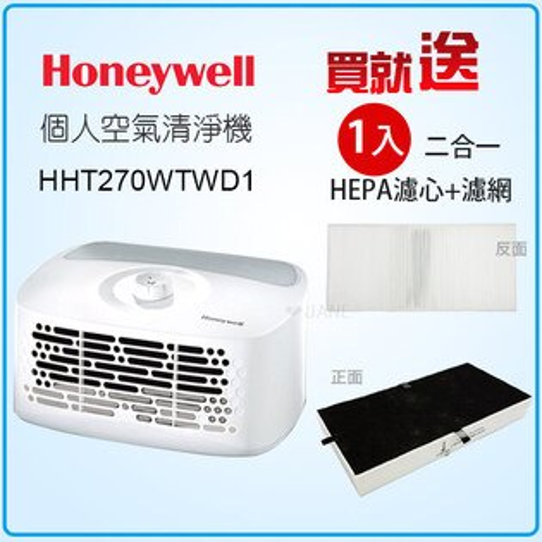 Honeywell 個人用空氣清淨機 HHT270WTWD1/HHT-270W【送二合一HEPA濾心+前置濾網 一入】