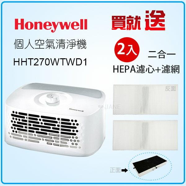 Honeywell 個人用空氣清淨機 HHT270WTWD1/HHT-270W【送二合一HEPA濾心+前置濾網 2入】 0