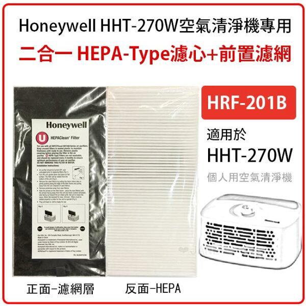 Honeywell  原廠二合一HEPA濾網HRF201B  適用HHT270WTWD1