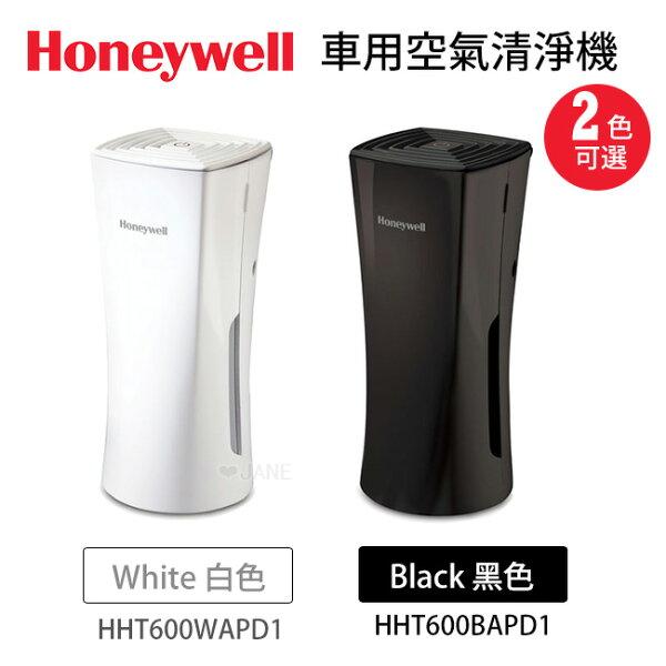 【預購】Honeywell 車用空氣清淨機 HHT600BAPD1(黑色)送20片濾網