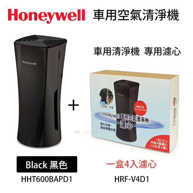 【缺貨中】Honeywell車用空氣清淨機 HHT600 WAPD1 黑色+濾網 HRF-V4D1 (一盒4入) - 限時優惠好康折扣