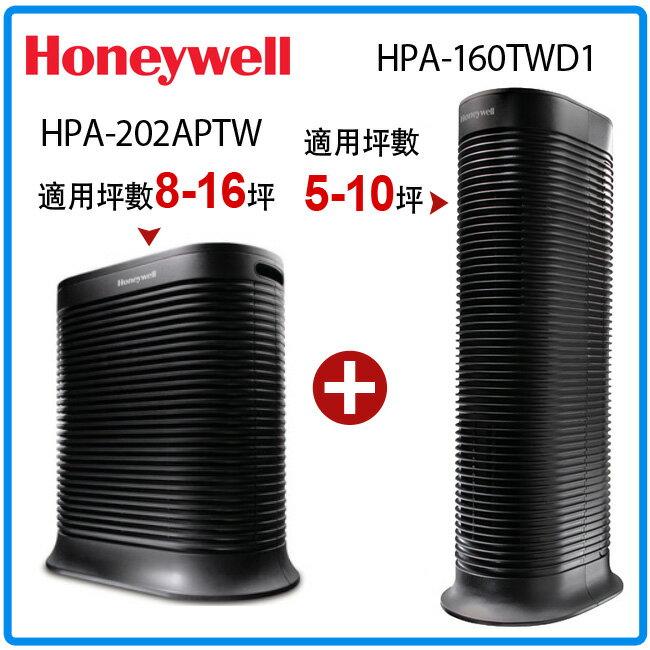 Honeywell空氣清靜機HPA-160TWD1+HPA-202APTW(黑色)送1年份濾網 0