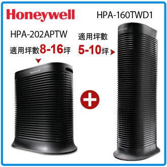 Honeywell空氣清靜機HPA-160TWD1+HPA-202APTW(黑色)