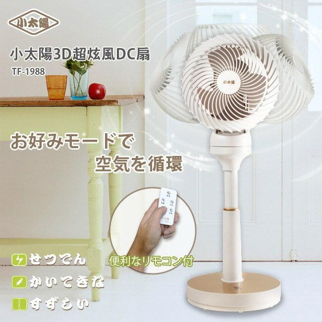 小太陽3D創風DC節能循環扇(TF-1988) 日本設計 (送外銷日本烘鞋機) - 限時優惠好康折扣