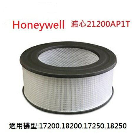 21200 二合一濾心(28720HEPA+21200CPZ) 適用Honeywell空氣清淨機  適用機型:17200、17250、18200、18250