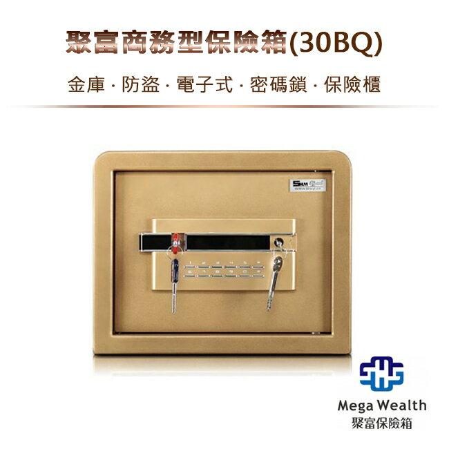【聚富保險箱】聚富商務型保險箱(30BQ)金庫‧防盜‧電子式‧密碼鎖‧保險櫃 0