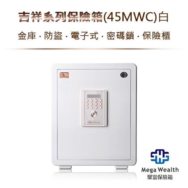 【聚富保險箱】吉祥系列保險箱(45MWC)白‧金庫‧防盜‧電子式‧密碼鎖‧保險櫃 - 限時優惠好康折扣
