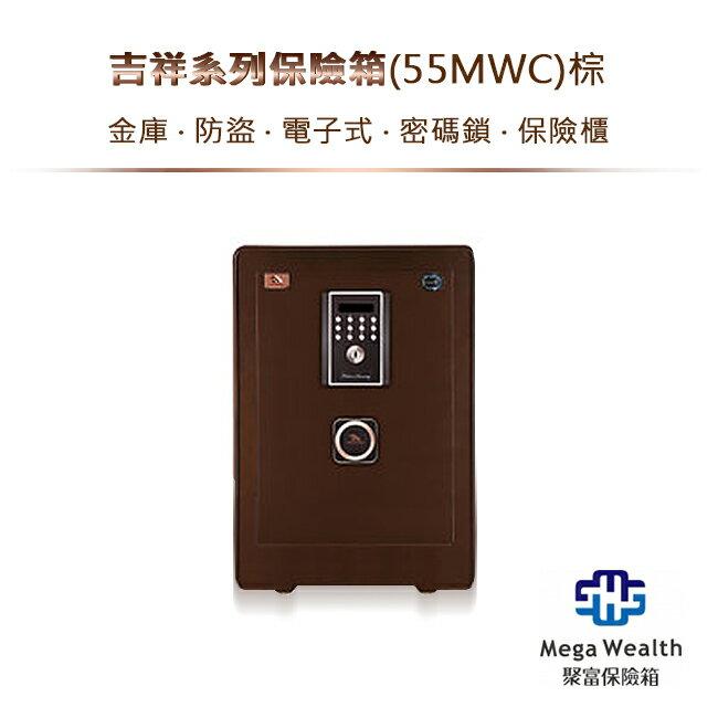 【聚富保險箱】吉祥系列保險箱(65MWC)棕‧金庫‧防盜‧電子式‧密碼鎖‧保險櫃 - 限時優惠好康折扣
