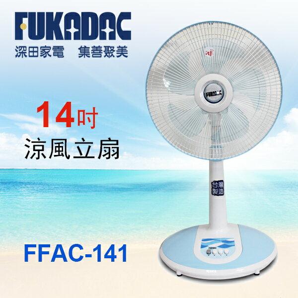 FUKADAC深田家電 14吋涼風立扇FFAC-141 - 限時優惠好康折扣