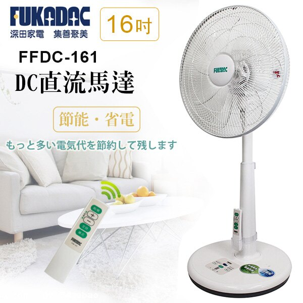 FUKADAC深田家電 16吋DC直流馬達電扇FFDC-161