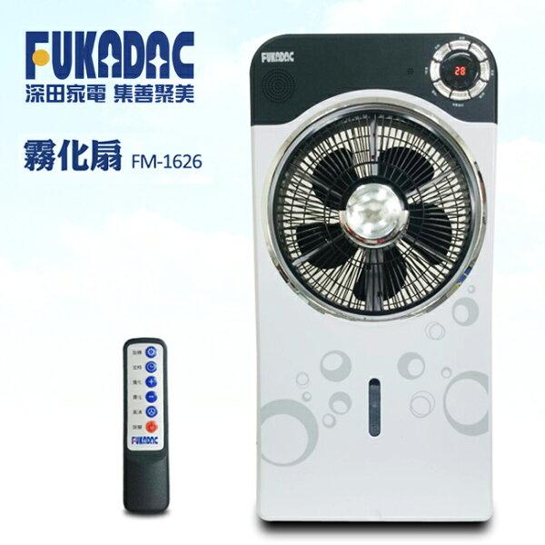 FUKADAC 深田家電保溼微電腦霧化扇FMF-1626