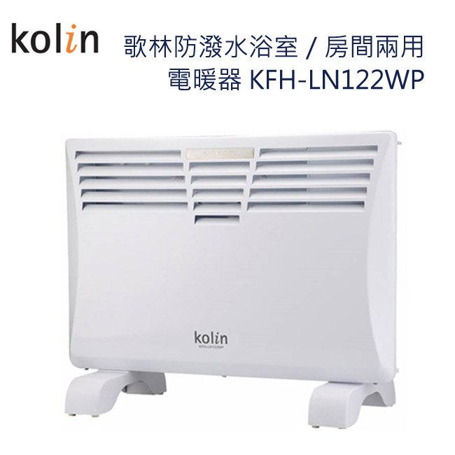 KFH-LN122WP 歌林防潑水浴室/房間兩用電暖器 - 限時優惠好康折扣