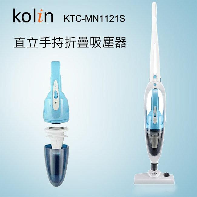 KTC-MN1121S  歌林Kolin  直立手持折疊吸塵器 - 限時優惠好康折扣