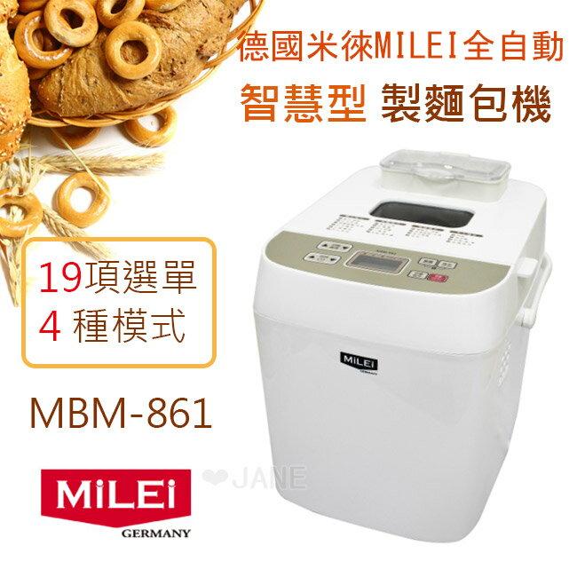 德國 米徠 MILEI 全自動智慧型製麵包機 MBM-861 / MBM861 0