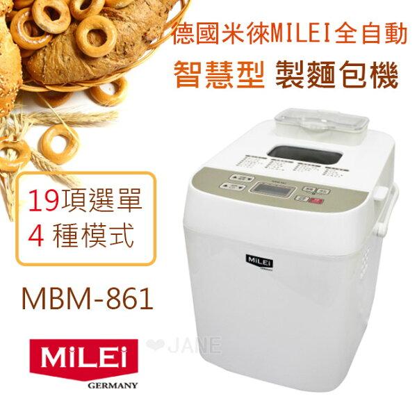 德國 米徠 MILEI 全自動智慧型製麵包機 MBM-861 / MBM861