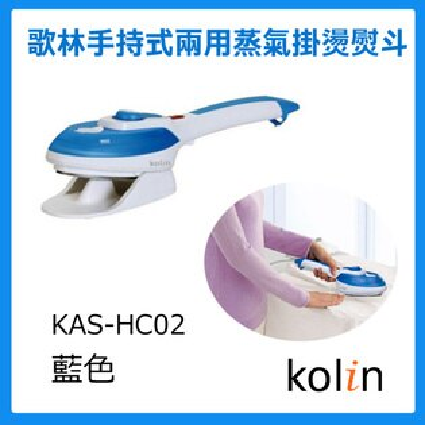 Kolin 歌林手持式兩用蒸氣掛燙熨斗KAS-HC02 藍色