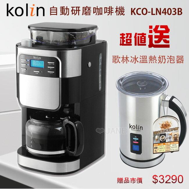 kolin歌林全自動研磨咖啡機 KCO-LN403B【送歌林電動冰溫熱兩用奶泡機KCO-LNM01】 - 限時優惠好康折扣
