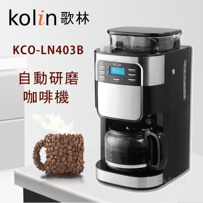 kolin歌林全自動研磨咖啡機 KCO-LN403B - 限時優惠好康折扣