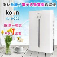 梅雨季除溼防霉防螨週邊商品推薦Kolin 歌林負離子電子式微電腦除濕機 KJ-HC02