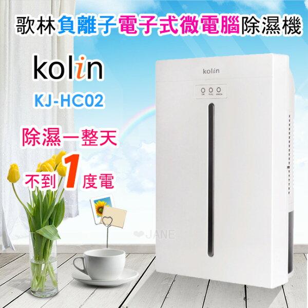 (現貨)Kolin 歌林負離子電子式微電腦除濕機 KJ-HC02