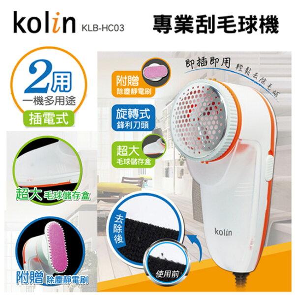 Kolin歌林-充電式刮毛球機 KLB-HC03