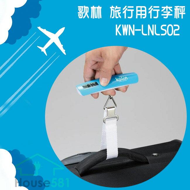 kolin 歌林 50kg 攜帶式液晶行李秤 手提秤 KWN-LNLS02 更勝聲寶  BF-L1402AL - 限時優惠好康折扣