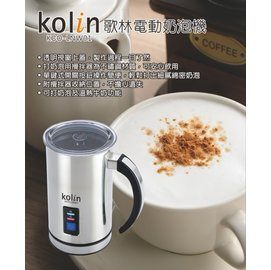 kolin 歌林冰溫熱兩用電動奶泡機 - 限時優惠好康折扣