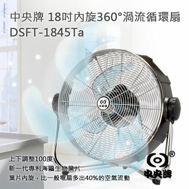 中央牌 18吋內旋360°渦流循環扇 DSFT-1845Ta - 限時優惠好康折扣