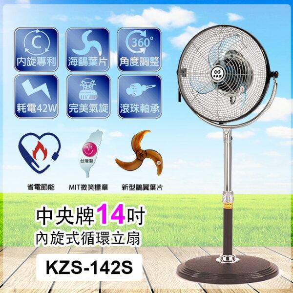 中央牌14吋內旋式循環立扇KZS-142S