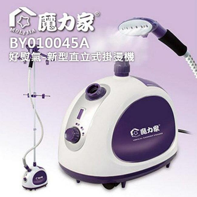 【魔力家】BY010045A 好熨氣-直立式蒸氣掛燙機 0