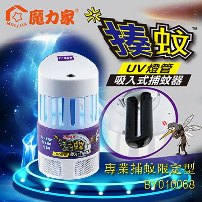 魔力家 揍蚊UV燈管吸入式捕蚊器  滅蚊器/滅蚊機/滅蚊燈/捕蚊機/捕蚊燈 - 限時優惠好康折扣