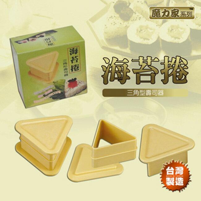 【魔力家】三角形壽司製作器 - 限時優惠好康折扣