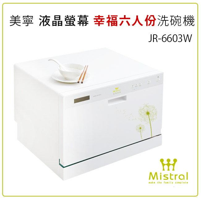 美寧液晶幸福六人份洗碗機(JR-6603W)