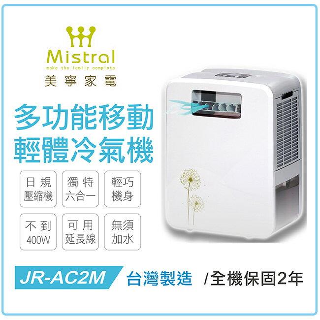 美寧多功能移動式冷氣 JR-AC2M