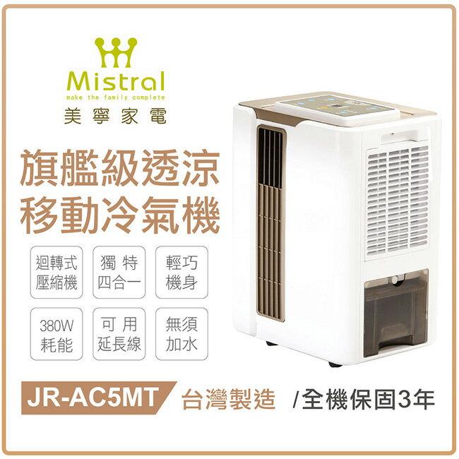 【可當除濕機】美寧寒流級輕體移動式冷氣機JR-AC5MT - 限時優惠好康折扣