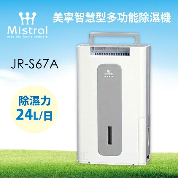 【Mistral 美寧】24L智慧型多功能除濕機(JR-S67A) 【送烘鞋機】