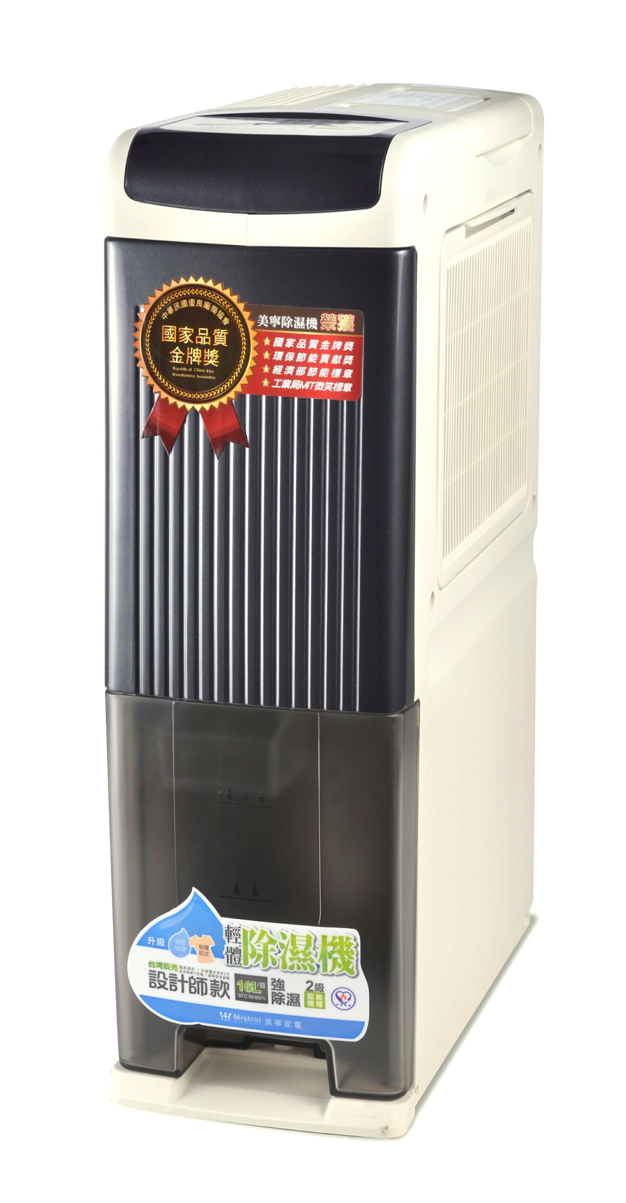 【Mistral 美寧】16L環保節能定時輕體除濕機(JR-S68B) - 限時優惠好康折扣