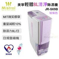 雨季除濕防霉防螨週邊商品推薦Mistral美寧輕體8L清淨除濕機 JR-S69B 粉紫色