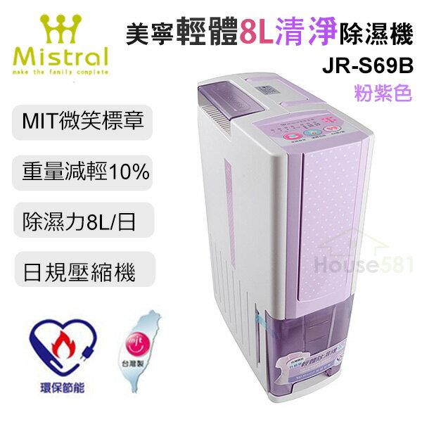 【現貨】Mistral美寧輕體8L清淨除濕機 JR-S69B 粉紫色