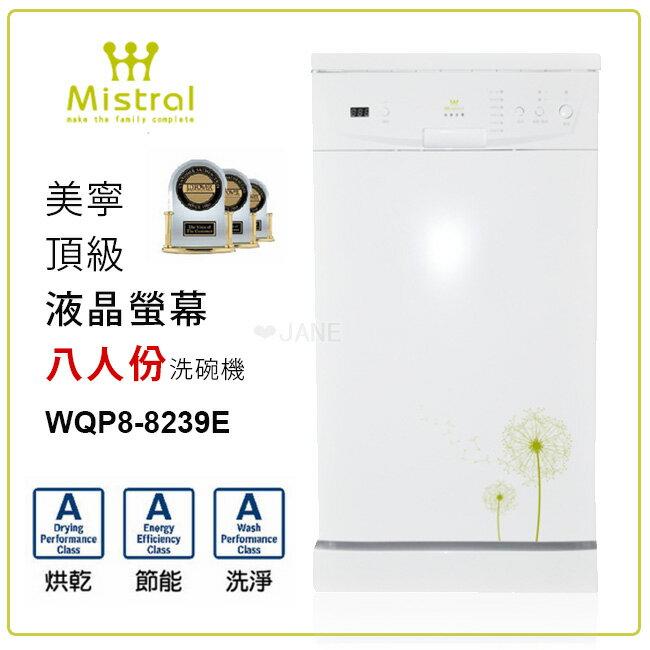 美寧 頂級液晶顯示 觸控8人份洗碗機 WQP8-8239E 送洗碗粉*1+軟化鹽*1+亮碟劑*1 - 限時優惠好康折扣