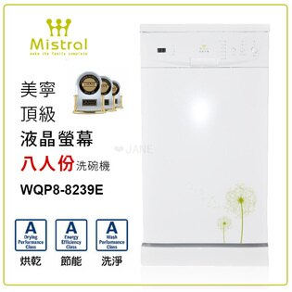 美寧 頂級液晶顯示 觸控8人份洗碗機 WQP8-8239E 送洗碗粉*1+軟化鹽*1+亮碟劑*1