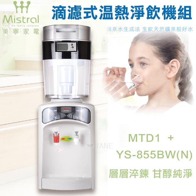美寧滴濾式淨水器MTD1 +元山桌上型溫熱開飲機YS-855BW - 限時優惠好康折扣