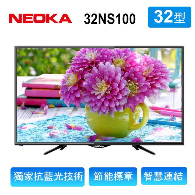NEOKA新禾 32吋 抗藍光液晶顯示器+視訊盒32NS100 - 限時優惠好康折扣