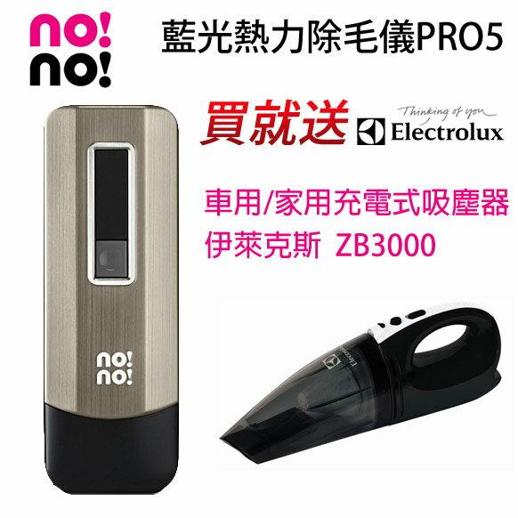 【no!no!】藍光熱力除毛儀PRO5(旗艦款)【買就送Electrolux 車用/家用充電式吸塵器ZB3000】