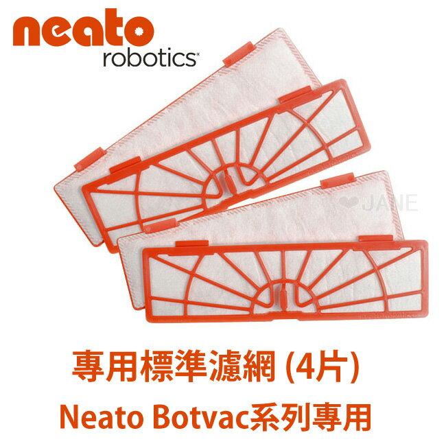 Neato Botvac 系列專用標準濾網 (4片) - 限時優惠好康折扣