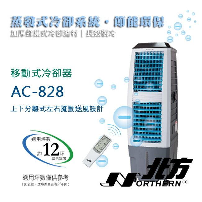 北方NORTHERN 移動式冷卻器 35公升 AC828 - 限時優惠好康折扣