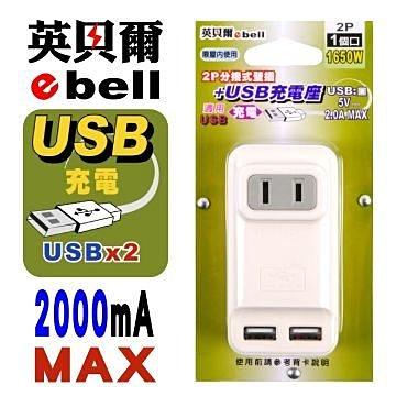 英貝爾2P 分接式璧插 + USB充電座 壁插 延長線 USB 豆腐頭