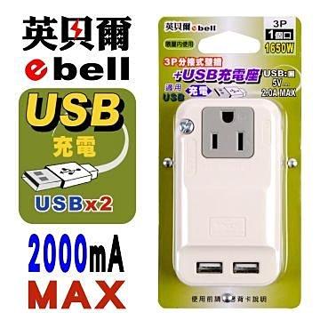 英貝爾USB充電座 [公司貨] 壁插 延長線 USB 豆腐頭 - 限時優惠好康折扣